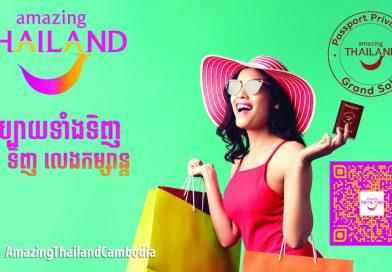 """ททท. กระตุ้นเที่ยวไทยปลายปี ยิงแคมเปญลดจัดหนัก  Amazing Thailand Grand Sale """"Passport Privileges"""""""