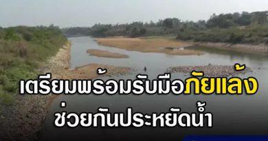 น้ำมีน้อย!!! เกษตรและสหกรณ์ฯ ขอความร่วมมือใช้น้ำอย่างประหยัด