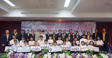 สถานกงสุลใหญ่ญี่ปุ่น ณ นครเชียงใหม่ จัดประกวดสุนทรพจน์ภาษาญี่ปุ่นระดับอุดมศึกษาในเขตภาคเหนือ ครั้งที่ 15