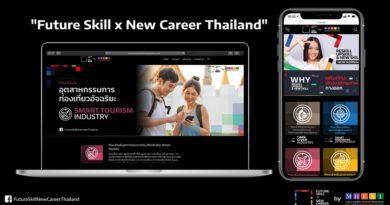 """อว. เปิดตัวแพลตฟอร์ม """"Future Skill x New Career Thailand"""" ปิดช่องว่างการเรียนรู้ในทุกมิติ"""