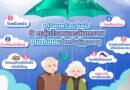 แพทย์เตือนผู้สูงอายุ เตรียมพร้อมรับมือ 6 กลุ่มโรค และอันตรายที่มากับฝน