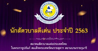 3 บุคคลคุณภาพ ม.แม่โจ้ รับรางวัลจากสมาคมสัตวบาลแห่งประเทศไทย ประจำปี 2563