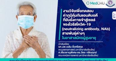 มช. ร่วมวิจัยการฉีดวัคซีนโควิด-19 ในผู้สูงอายุ